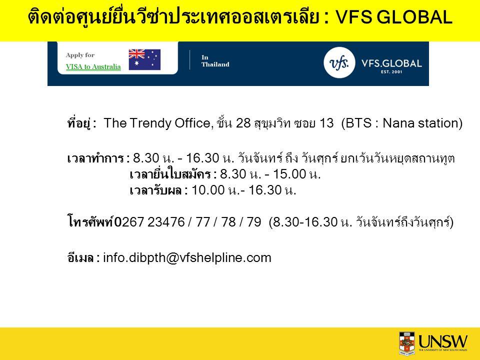 ที่อยู่ : The Trendy Office, ชั้น 28 สุขุมวิท ซอย 13 (BTS : Nana station) เวลาทำการ : 8.30 น. – 16.30 น. วันจันทร์ ถึง วันศุกร์ ยกเว้นวันหยุดสถานทูต เ