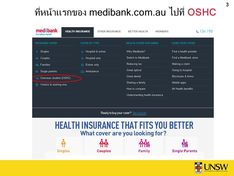 ที่หน้าแรกของ medibank.com.au ไปที่ OSHC 3