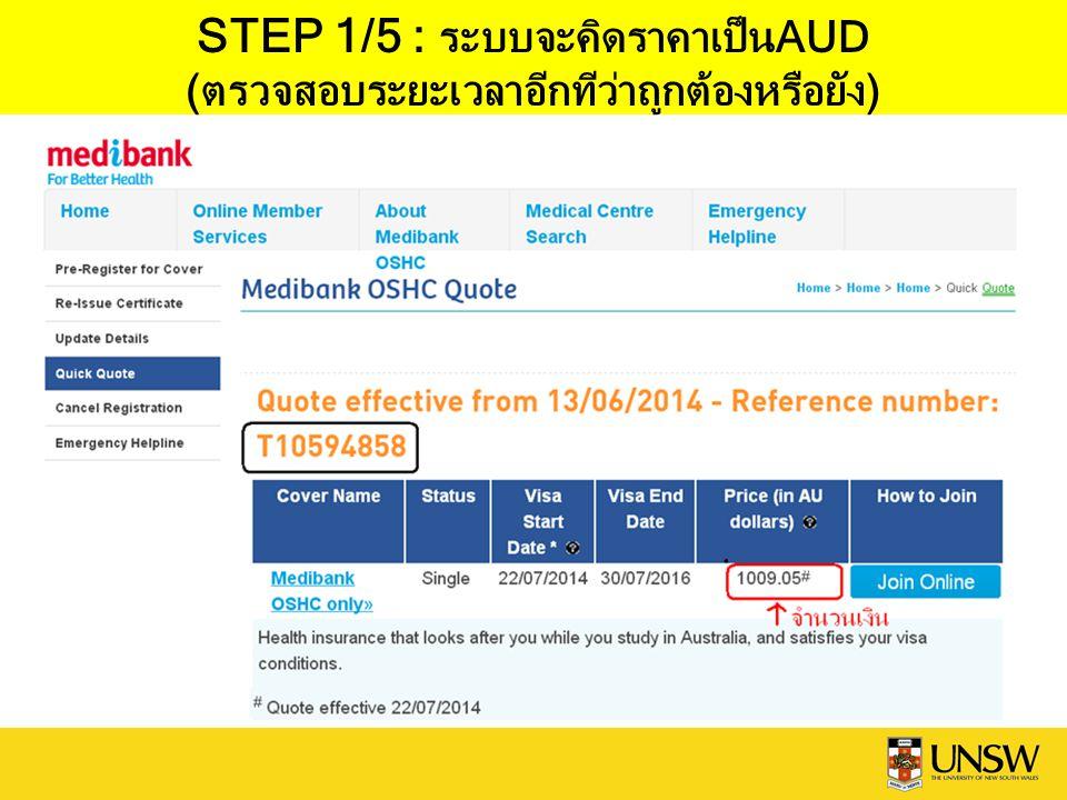 STEP 1/5 : ระบบจะคิดราคาเป็นAUD (ตรวจสอบระยะเวลาอีกทีว่าถูกต้องหรือยัง)