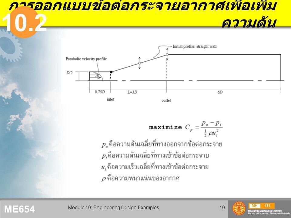 METU Mechanical Engineering Department Faculty of Engineering, Thammasat University ME654 Module 10: Engineering Design Examples10 การออกแบบข้อต่อกระจายอากาศเพื่อเพิ่ม ความดัน 10.2
