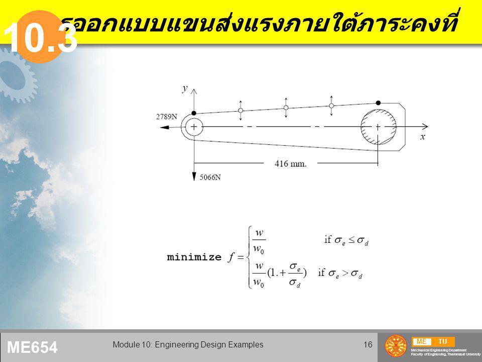 METU Mechanical Engineering Department Faculty of Engineering, Thammasat University ME654 Module 10: Engineering Design Examples16 การออกแบบแขนส่งแรงภายใต้ภาระคงที่ 10.3