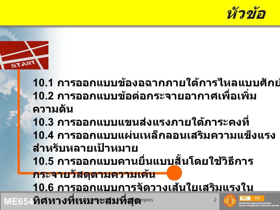 METU Mechanical Engineering Department Faculty of Engineering, Thammasat University ME654 Module 10: Engineering Design Examples13 การสร้างกริด และแก้ปัญหาการไหลด้วย CFD