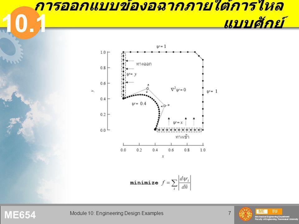 METU Mechanical Engineering Department Faculty of Engineering, Thammasat University ME654 Module 10: Engineering Design Examples7 การออกแบบข้องอฉากภายใต้การไหล แบบศักย์ 10.1