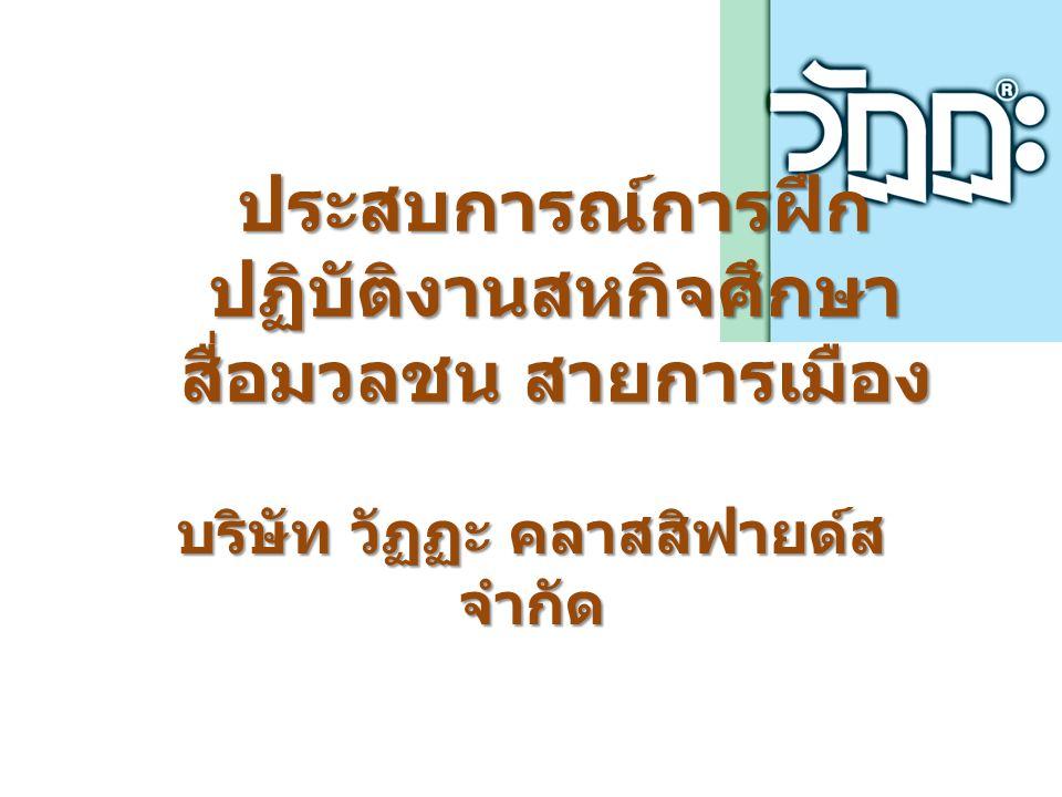 บริษัทผู้ให้บริการโฆษณา ย่อยที่มีชื่อเสียงของประเทศ ไทย และเป็นผู้ริเริ่มกิจการ สื่อสิ่งพิมพ์ ซึ่งนำเสนอ เนื้อหาที่แตกต่างไปจาก สื่อมวลชนไทยในวงการ เพื่อเติมเต็มข้อมูลให้แก่ สังคมข่าวสาร