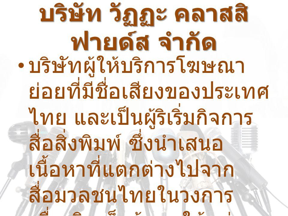 บริษัทผู้ให้บริการโฆษณา ย่อยที่มีชื่อเสียงของประเทศ ไทย และเป็นผู้ริเริ่มกิจการ สื่อสิ่งพิมพ์ ซึ่งนำเสนอ เนื้อหาที่แตกต่างไปจาก สื่อมวลชนไทยในวงการ เพ