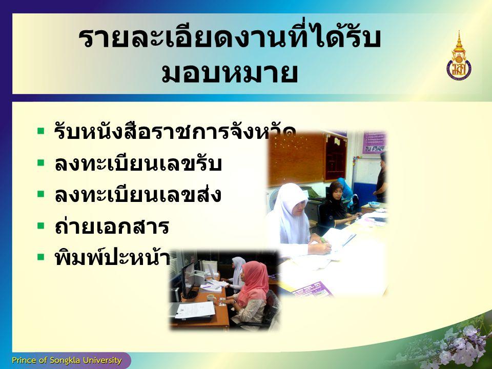 รายละเอียดงานที่ได้รับ มอบหมาย  รับหนังสือราชการจังหวัด  ลงทะเบียนเลขรับ  ลงทะเบียนเลขส่ง  ถ่ายเอกสาร  พิมพ์ปะหน้า