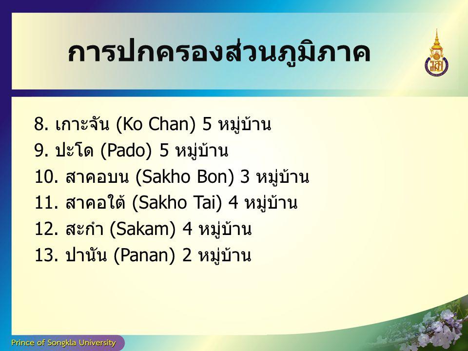 การปกครองส่วนภูมิภาค 8. เกาะจัน (Ko Chan) 5 หมู่บ้าน 9. ปะโด (Pado) 5 หมู่บ้าน 10. สาคอบน (Sakho Bon) 3 หมู่บ้าน 11. สาคอใต้ (Sakho Tai) 4 หมู่บ้าน 12