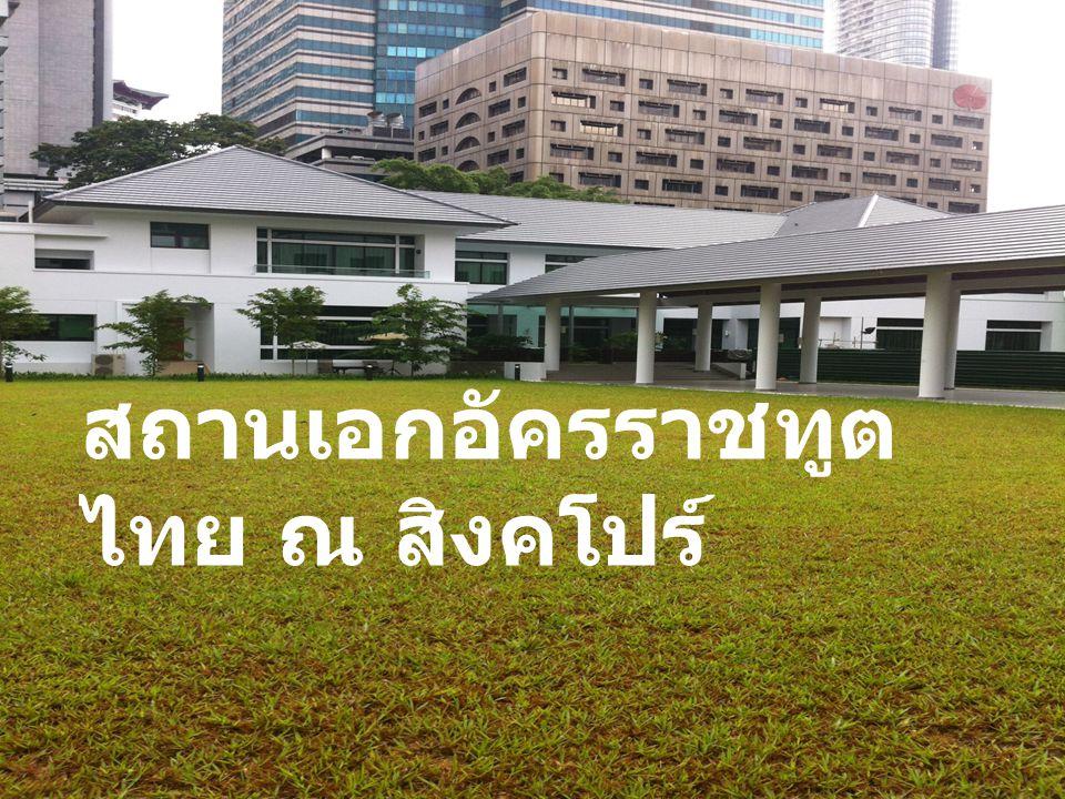 สถานเอกอัครราชทูต ไทย ณ สิงคโปร์