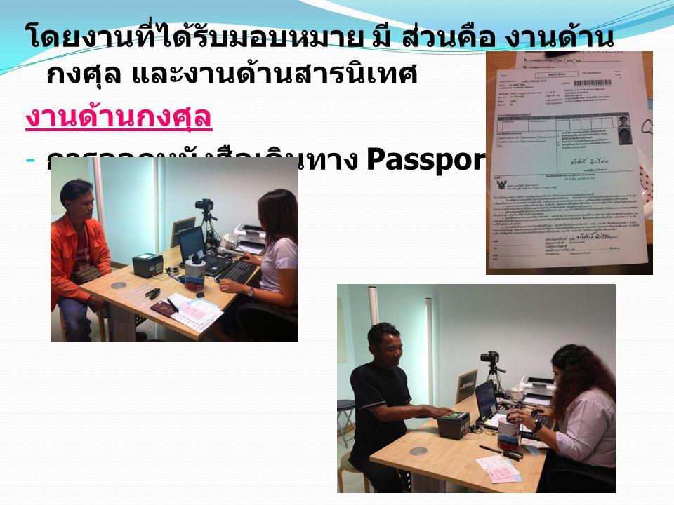 โดยงานที่ได้รับมอบหมาย มี ส่วนคือ งานด้าน กงศุล และงานด้านสารนิเทศ งานด้านกงศุล - การออกหนังสือเดินทาง Passport