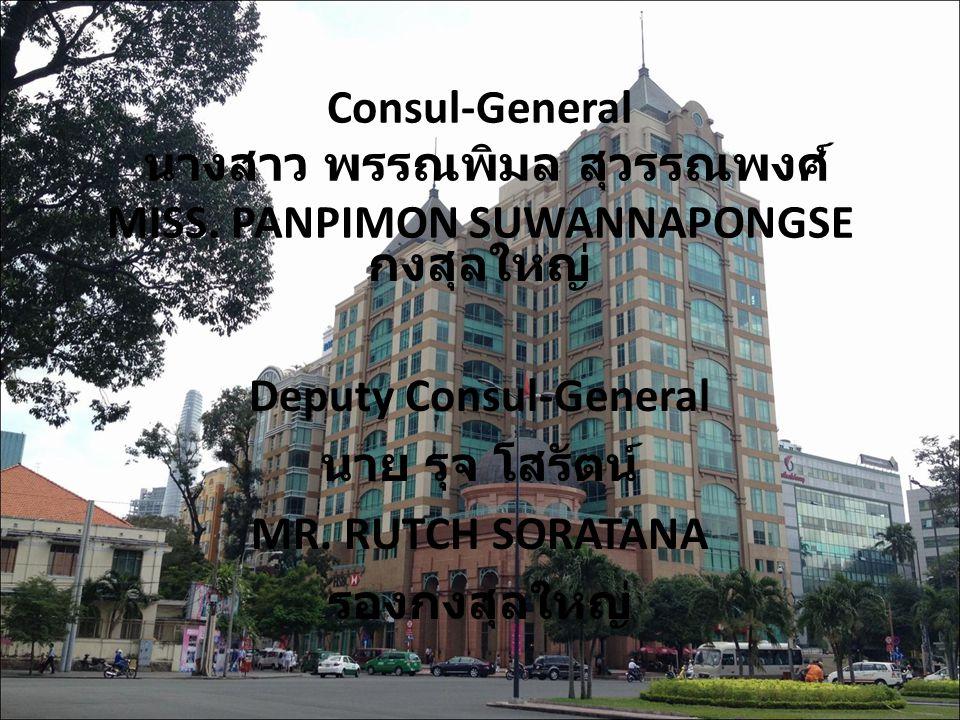 Consul-General นางสาว พรรณพิมล สุวรรณพงศ์ MISS. PANPIMON SUWANNAPONGSE กงสุลใหญ่ Deputy Consul-General นาย รุจ โสรัตน์ MR. RUTCH SORATANA รองกงสุลใหญ่