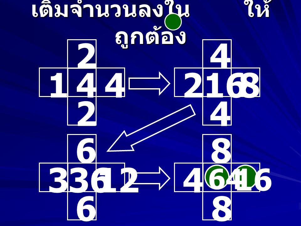 เติมจำนวนลงใน ให้ ถูกต้อง 10 5100 10 20 14 7196 14 28 12 6 144 12 24 16 8 256 32