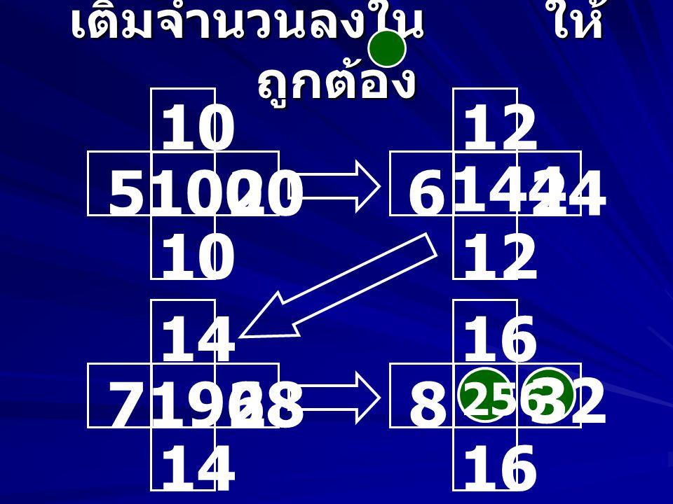 เติมจำนวนลงใน ให้ ถูกต้อง 2 16 8 6 4 324 28 8 3 214 17 7 5 4936 41