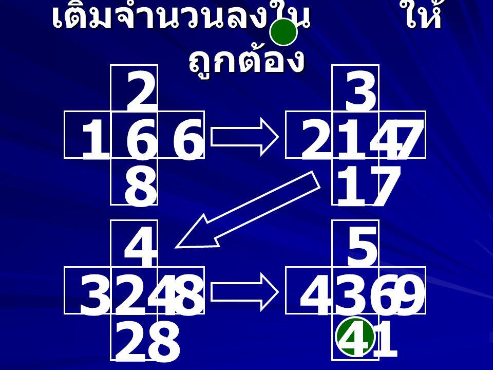 เติมจำนวนลงใน ให้ ถูกต้อง 6 550 56 10 8 784 92 12 7 666 73 11 9 813 104 113
