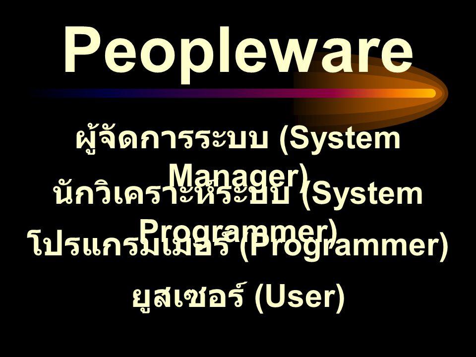 Peopleware ผู้จัดการระบบ (System Manager) นักวิเคราะห์ระบบ (System Programmer) โปรแกรมเมอร์ (Programmer) ยูสเซอร์ (User)