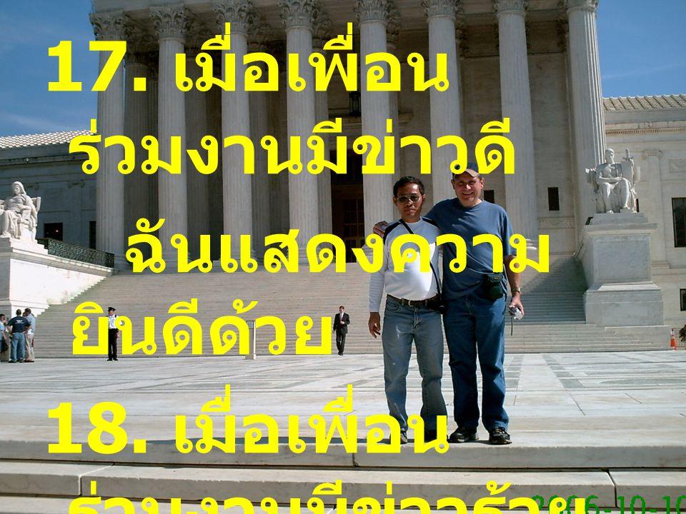 17. เมื่อเพื่อน ร่วมงานมีข่าวดี ฉันแสดงความ ยินดีด้วย 18. เมื่อเพื่อน ร่วมงานมีข่าวร้าย ฉันแสดงความ เสียใจด้วย