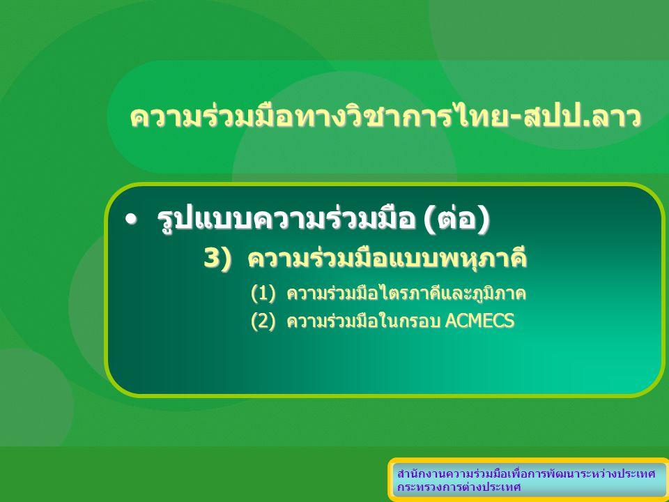 ความร่วมมือทางวิชาการไทย-สปป.ลาว สำนักงานความร่วมมือเพื่อการพัฒนาระหว่างประเทศ กระทรวงการต่างประเทศ รูปแบบความร่วมมือ (ต่อ)รูปแบบความร่วมมือ (ต่อ) 3)