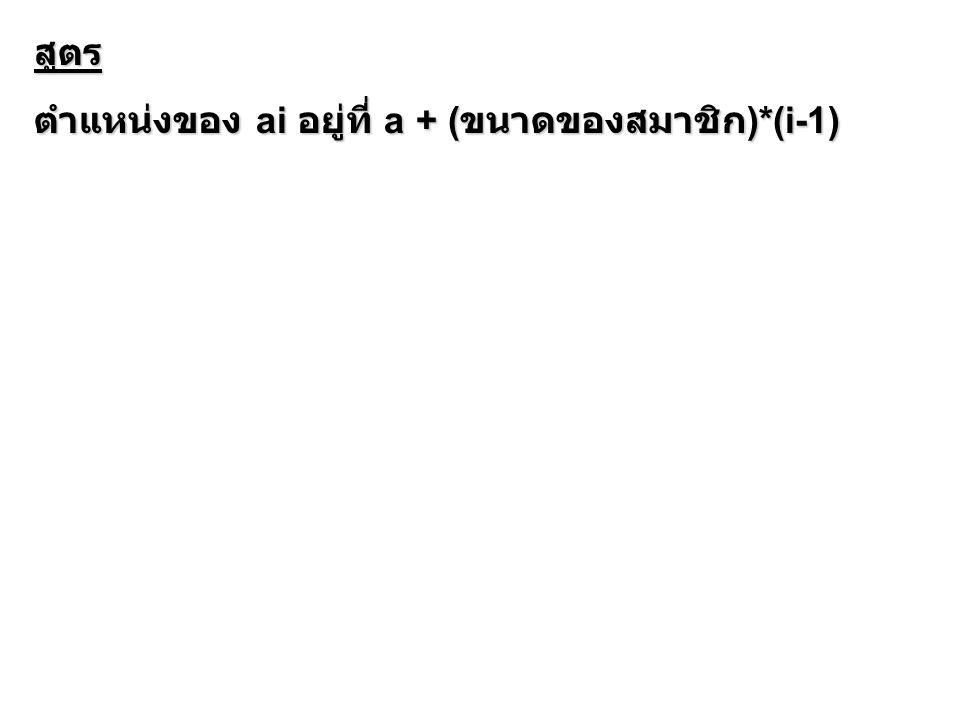 สูตร ตำแหน่งของ ai อยู่ที่ a + ( ขนาดของสมาชิก )*(i-1)