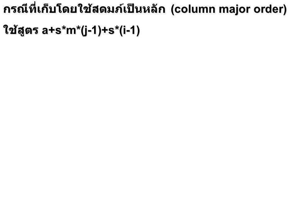 กรณีที่เก็บโดยใช้สดมภ์เป็นหลัก (column major order) ใช้สูตร a+s*m*(j-1)+s*(i-1)