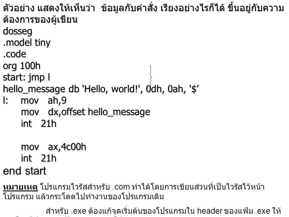ตัวอย่าง แสดงให้เห็นว่า ข้อมูลกับคำสั่ง เรียงอย่างไรก็ได้ ขึ้นอยู่กับความ ต้องการของผู้เขียน dosseg.model tiny.code org 100h start: jmp l hello_messag