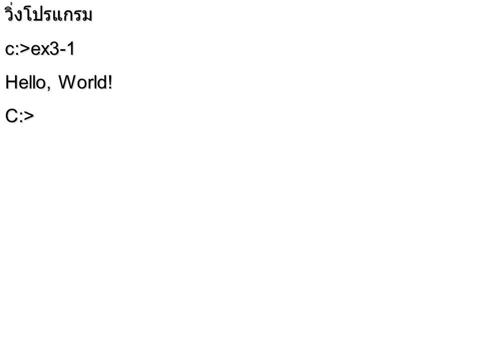วิ่งโปรแกรมc:>ex3-1 Hello, World! C:>