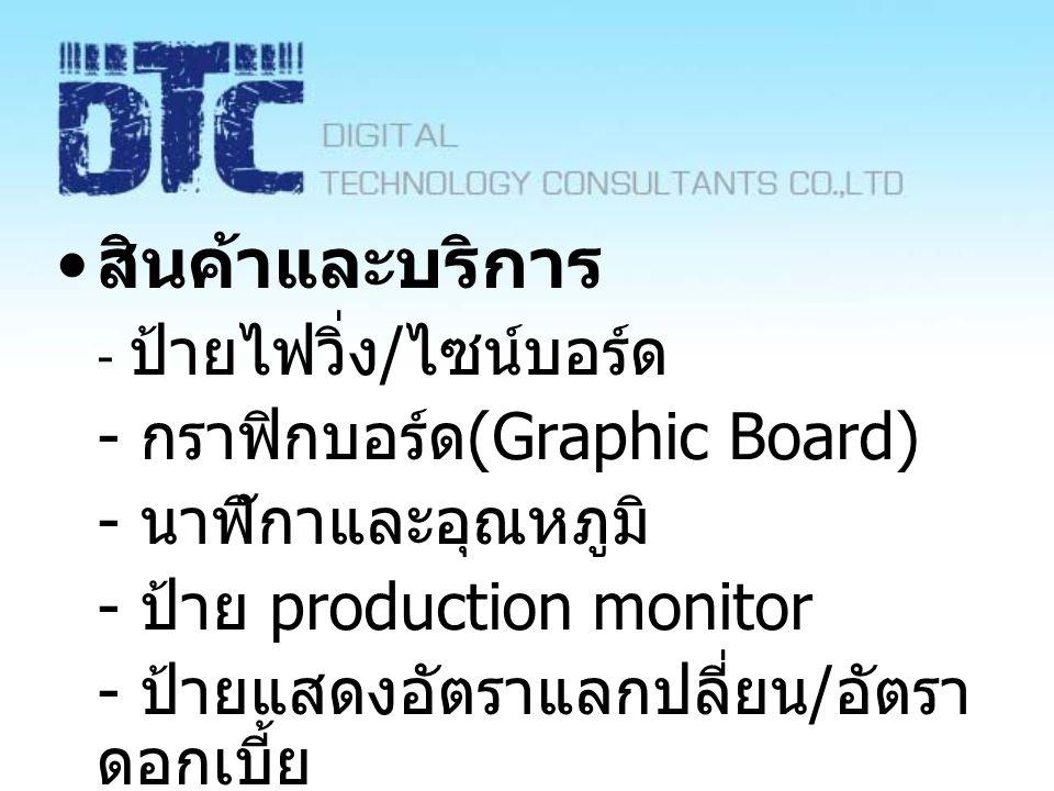 สินค้าและบริการ - ป้ายไฟวิ่ง / ไซน์บอร์ด - กราฟิกบอร์ด (Graphic Board) - นาฬิกาและอุณหภูมิ - ป้าย production monitor - ป้ายแสดงอัตราแลกปลี่ยน / อัตรา