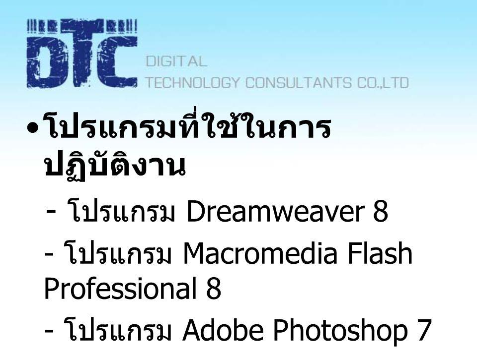 โปรแกรมที่ใช้ในการ ปฏิบัติงาน - โปรแกรม Dreamweaver 8 - โปรแกรม Macromedia Flash Professional 8 - โปรแกรม Adobe Photoshop 7 - โปรแกรม Paint