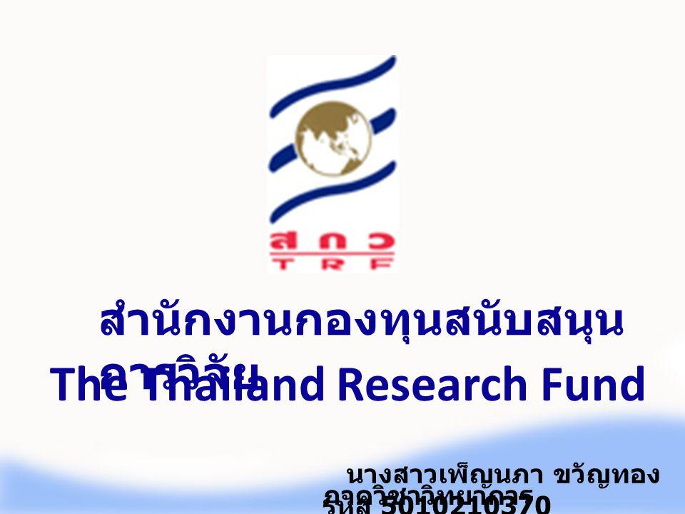 สำนักงานกองทุนสนับสนุน การวิจัย The Thailand Research Fund นางสาวเพ็ญนภา ขวัญทอง รหัส 5010210370 ภาควิชาวิทยาการ คอมพิวเตอร์ คณะ วิทยาศาสตร์