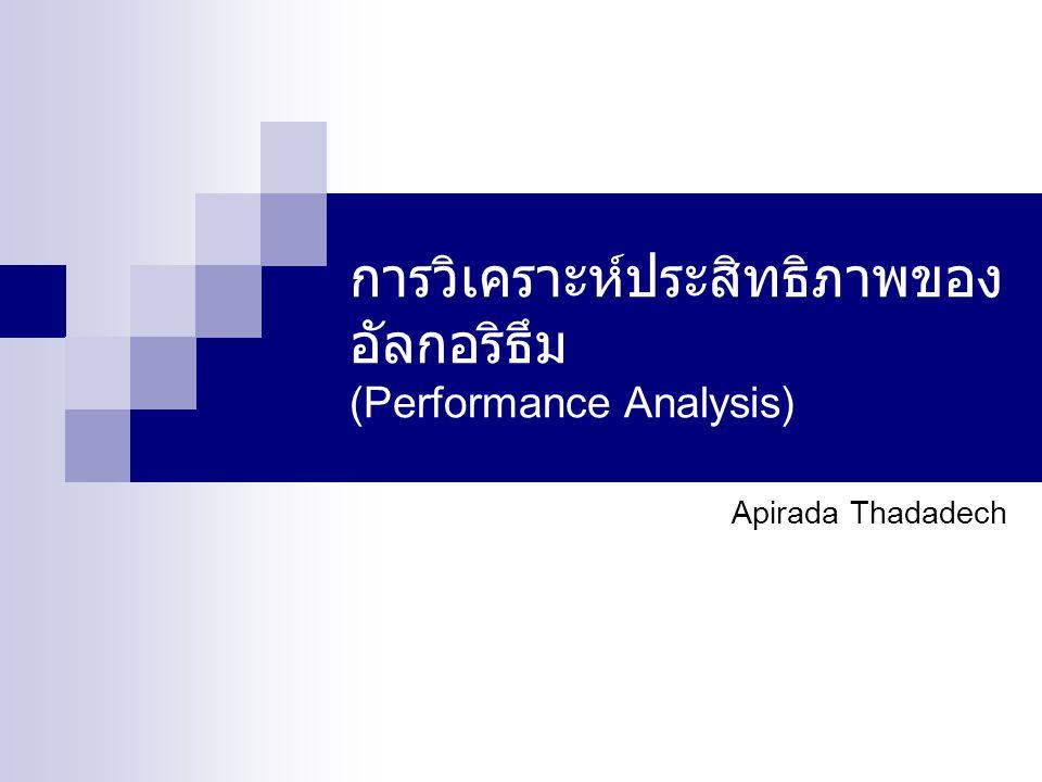 Performance Analysis แบ่งออกเป็น 2 ส่วน  วิเคราะห์หน่วยความจำที่ใช้ในการ ประมวลผล (Space Complexity)  วิเคราะห์เวลาที่ใช้ในการ ประมวลผล (Time Complexity )