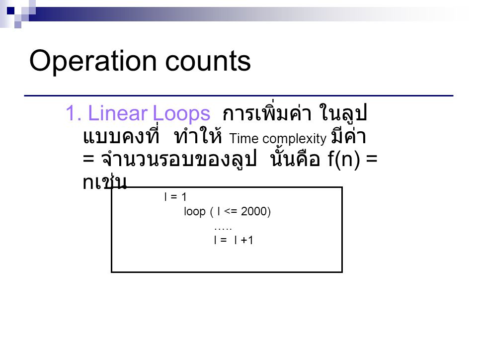 Operation counts (cont.) 2.