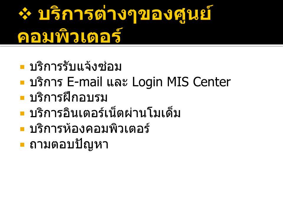  บริการรับแจ้งซ่อม  บริการ E-mail และ Login MIS Center  บริการฝึกอบรม  บริการอินเตอร์เน็ตผ่านโมเด็ม  บริการห้องคอมพิวเตอร์  ถามตอบปัญหา