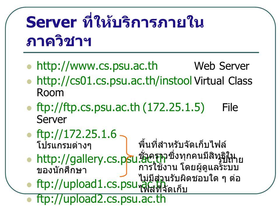 http://www.cs.psu.ac.th Web Server http://cs01.cs.psu.ac.th/instool Virtual Class Room ftp://ftp.cs.psu.ac.th (172.25.1.5) File Server ftp://172.25.1.