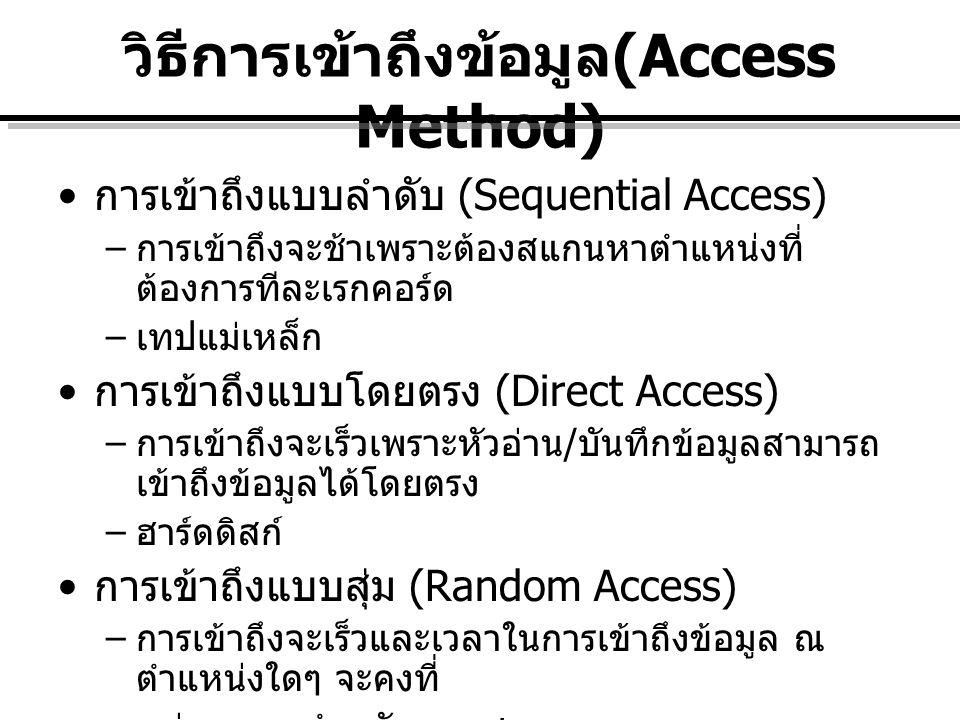 วิธีการเข้าถึงข้อมูล (Access Method) การเข้าถึงแบบลำดับ (Sequential Access) – การเข้าถึงจะช้าเพราะต้องสแกนหาตำแหน่งที่ ต้องการทีละเรกคอร์ด – เทปแม่เหล