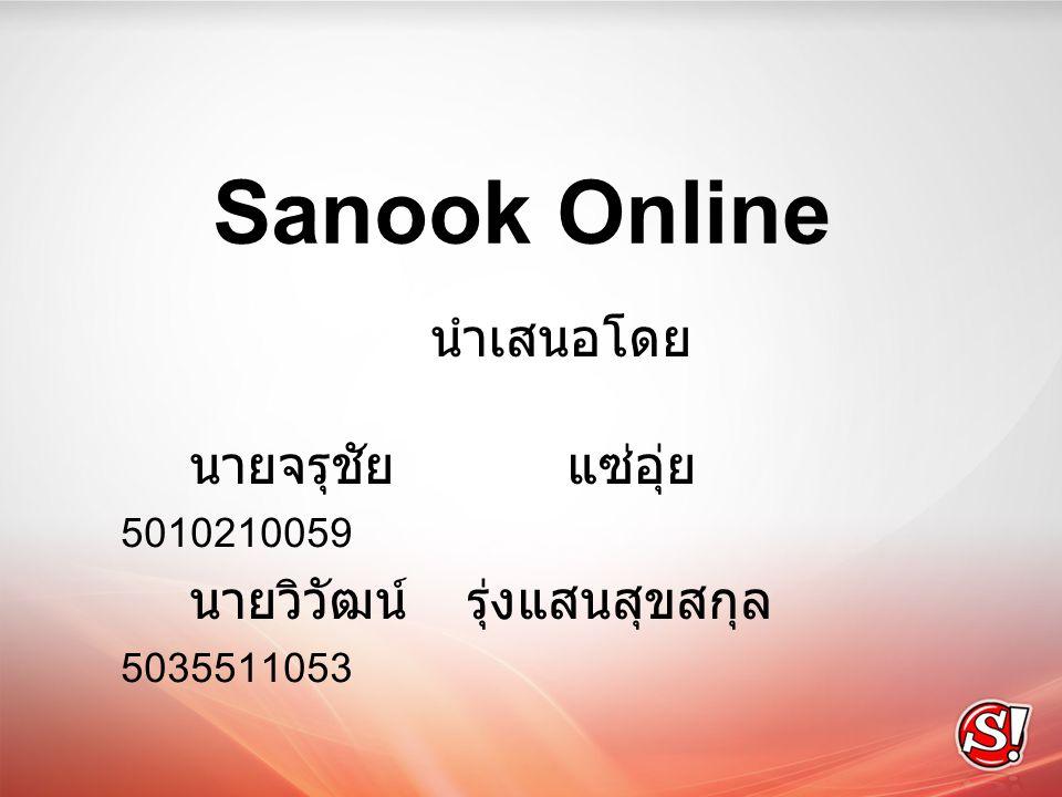 Sanook Online นำเสนอโดย นายจรุชัย แซ่อุ่ย 5010210059 นายวิวัฒน์ รุ่งแสนสุขสกุล 5035511053