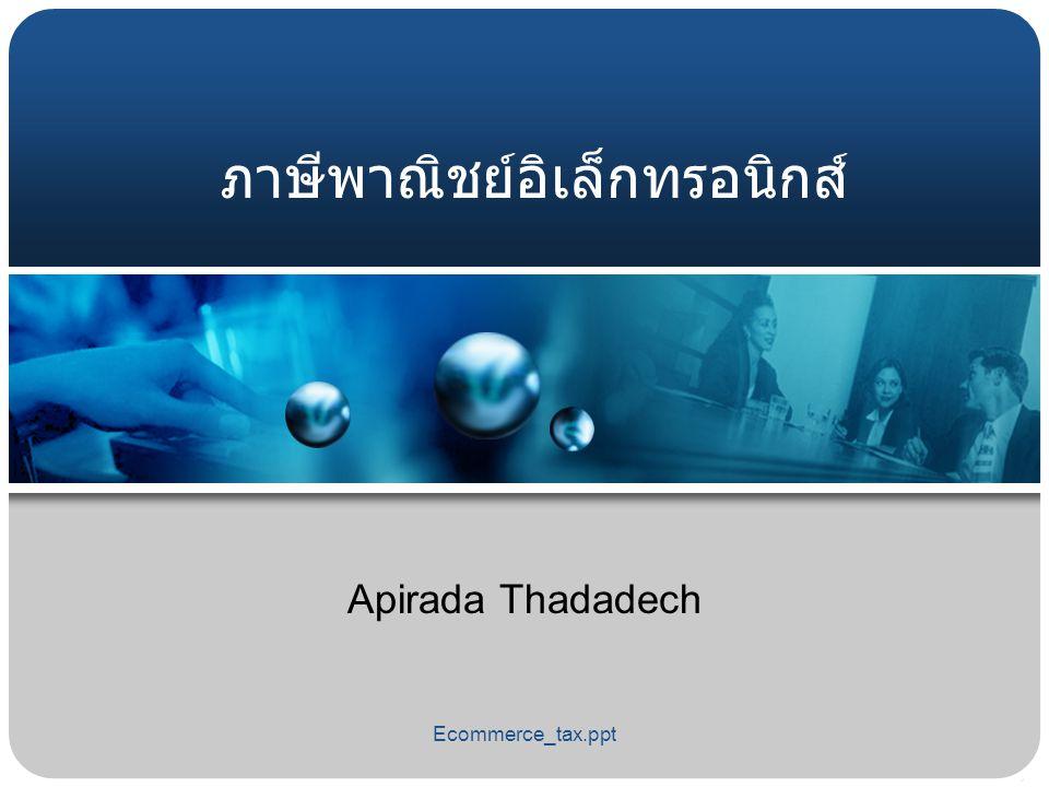 Ecommerce_tax.ppt ภาษีพาณิชย์อิเล็กทรอนิกส์ Apirada Thadadech