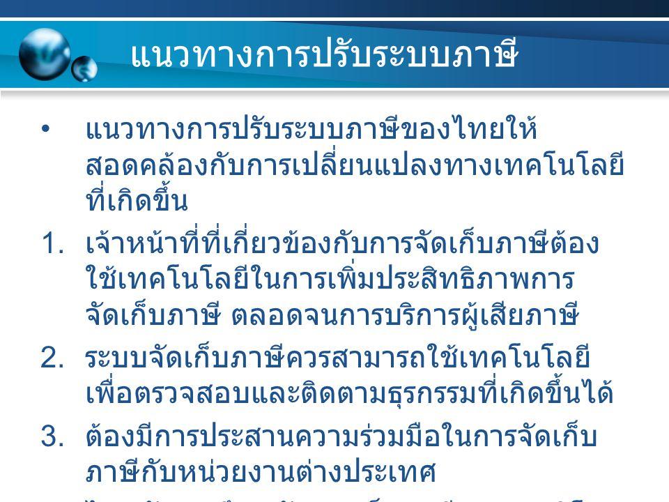 แนวทางการปรับระบบภาษี แนวทางการปรับระบบภาษีของไทยให้ สอดคล้องกับการเปลี่ยนแปลงทางเทคโนโลยี ที่เกิดขึ้น 1. เจ้าหน้าที่ที่เกี่ยวข้องกับการจัดเก็บภาษีต้อ