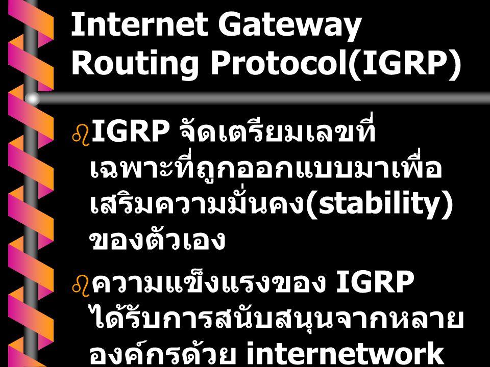 Internet Gateway Routing Protocol(IGRP)   IGRP จัดเตรียมเลขที่ เฉพาะที่ถูกออกแบบมาเพื่อ เสริมความมั่นคง (stability) ของตัวเอง   ความแข็งแรงของ IGR