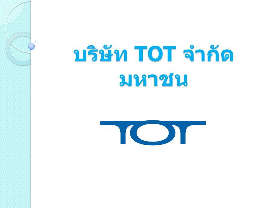 บริษัท TOT จำกัด มหาชน