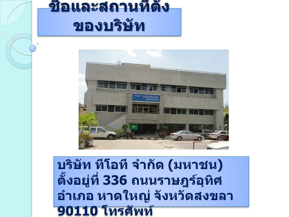 ชื่อและสถานที่ตั้ง ของบริษัท บริษัท ทีโอที จำกัด ( มหาชน ) ตั้งอยู่ที่ 336 ถนนราษฎร์อุทิศ อำเภอ หาดใหญ่ จังหวัดสงขลา 90110 โทรศัพท์ 0-7425-8440 โทรสาร