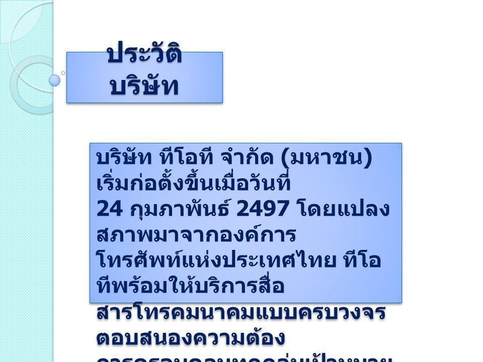 ประวัติ บริษัท บริษัท ทีโอที จำกัด ( มหาชน ) เริ่มก่อตั้งขึ้นเมื่อวันที่ 24 กุมภาพันธ์ 2497 โดยแปลง สภาพมาจากองค์การ โทรศัพท์แห่งประเทศไทย ทีโอ ทีพร้อ