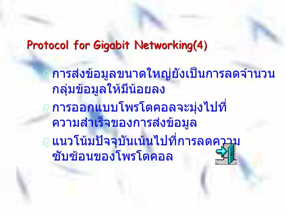 Protocol for Gigabit Networking(4)   การส่งข้อมูลขนาดใหญ่ยังเป็นการลดจำนวน กลุ่มข้อมูลให้มีน้อยลง   การออกแบบโพรโตคอลจะมุ่งไปที่ ความสำเร็จของการส่งข้อมูล   แนวโน้มปัจจุบันเน้นไปที่การลดความ ซับซ้อนของโพรโตคอล