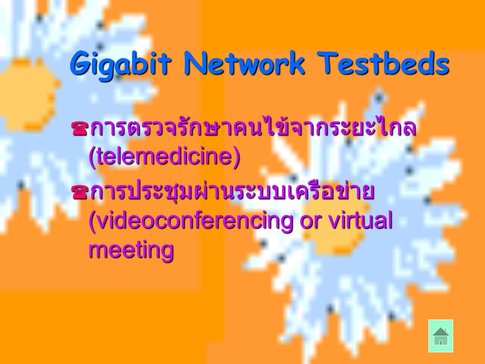 Gigabit Network Testbeds  การตรวจรักษาคนไข้จากระยะไกล (telemedicine)  การประชุมผ่านระบบเครือข่าย (videoconferencing or virtual meeting