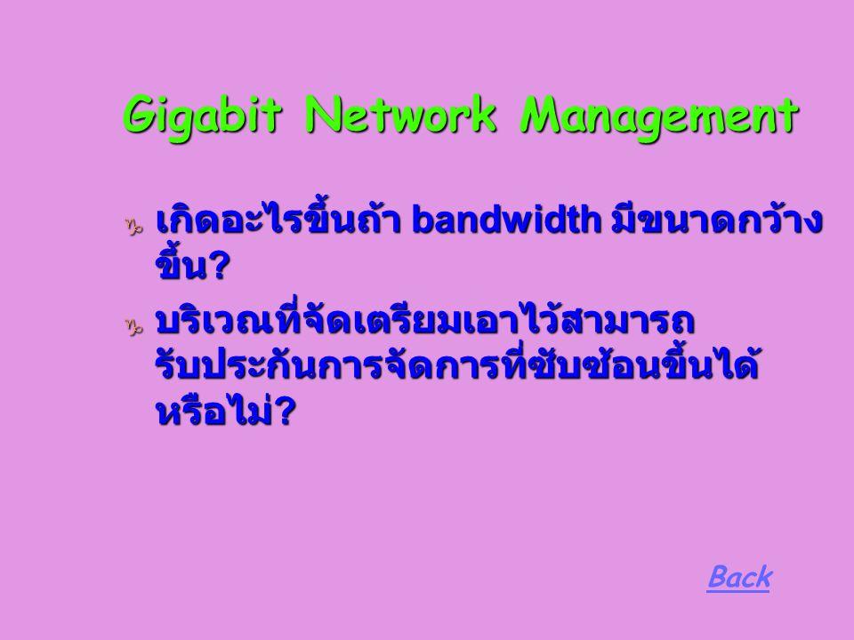 Gigabit Network Management  เกิดอะไรขึ้นถ้า bandwidth มีขนาดกว้าง ขึ้น .