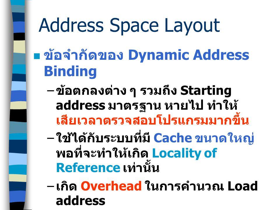 Address Space Layout Dynamic Address Binding – สุ่ม Starting address ตอน link time หรือ ส่วนของ stack สามารถทำได้ตอน exec time แต่ปกติแล้ว Address bin