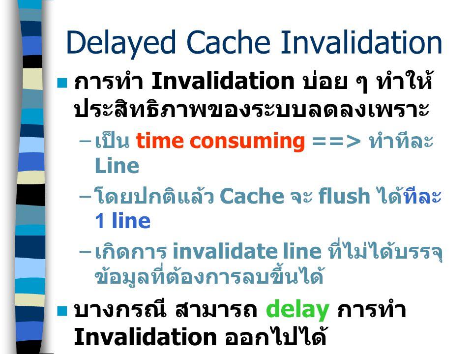 Cache Size Bounded Flushing ขนาดข้อมูลที่ใหญ่ที่สุดที่จะถูก flush = ขนาดของ Cache – ถ้าต้องทำการ flush cache เมื่อ I/O buffer มีขนาด 4K ถ้า Cache ขนาด