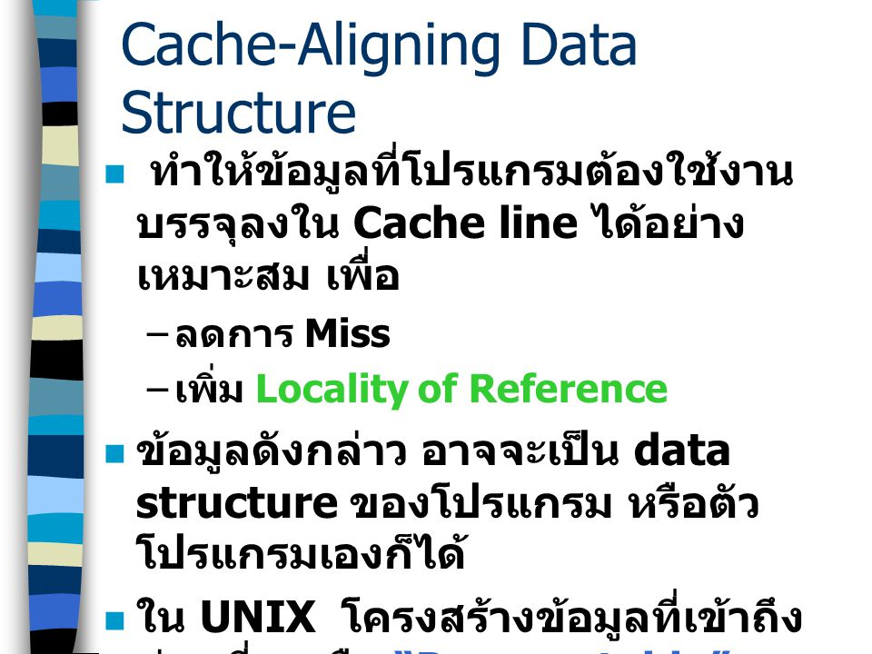 Delayed Cache Invalidation Physically Tagged without Bus Watching – คล้าย ๆ กับที่ผ่านมา คือมีการใช้ Free List ของ Physical Page –Clean List: Physical
