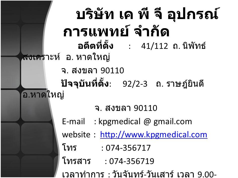 บริษัท เค พี จี อุปกรณ์ การแพทย์ จำกัด อดีตที่ตั้ง : 41/112 ถ.