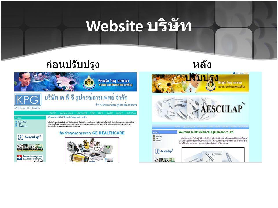Website บริษัท ก่อนปรับปรุงหลัง ปรับปรุง