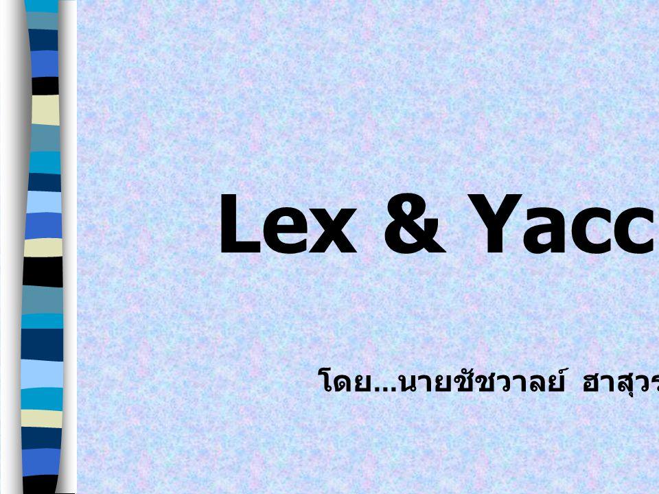 Lex & Yacc โดย... นายชัชวาลย์ ฮาสุวรรณกิจ