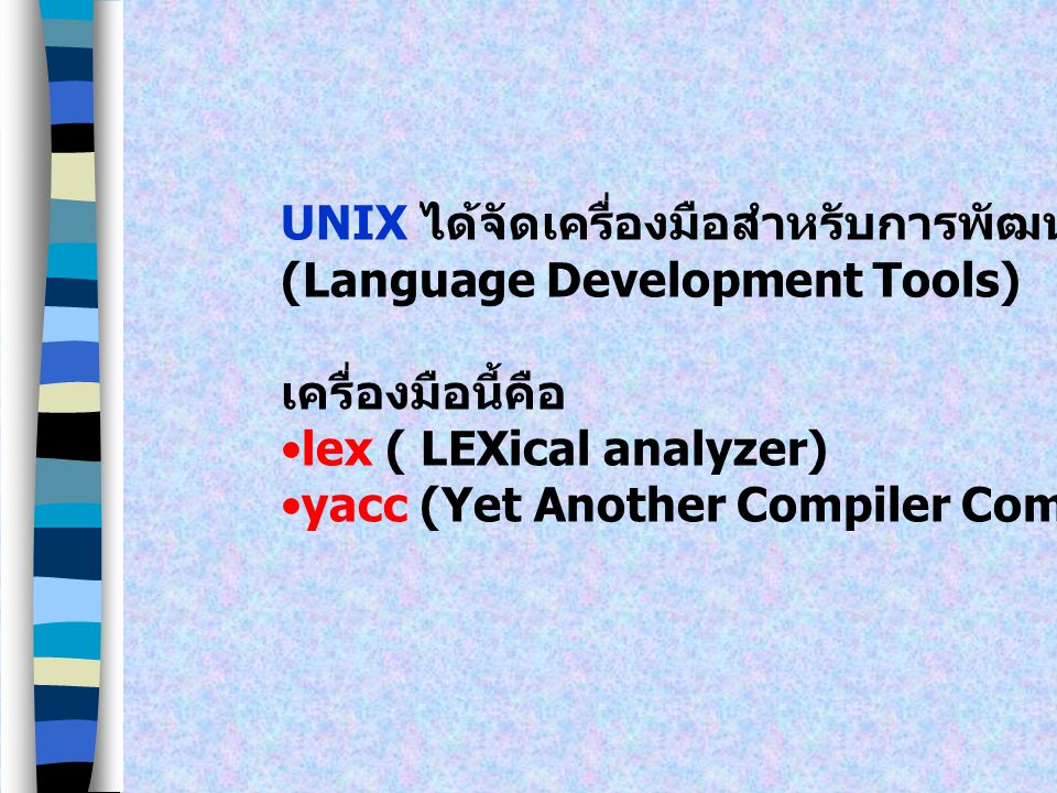 Yacc specifications file > cat cal.y   more %token INTEGER % program:program expr \n {printf( %d\n ,$2);}   ; expr: INTEGER {$$ = $1;}  expr + expr {$$ = $1 + $3 ;}  expr - expr {$$ = $1 - $3 ;} ; ( ต่อ )