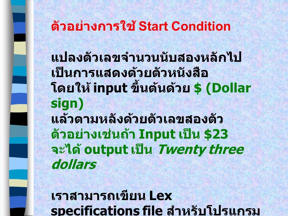 โดยที่ start1, start2 และ start3 เป็นชื่อ ของ Start conditions การ Set start condition ใช้ Statement ดังนี้ BIGIN start1 โดยที่ start1 เป็นชื่อของ Sta